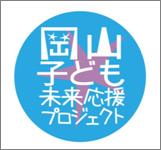 岡山子ども未来ミュージカル